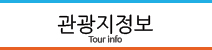 관광지정보